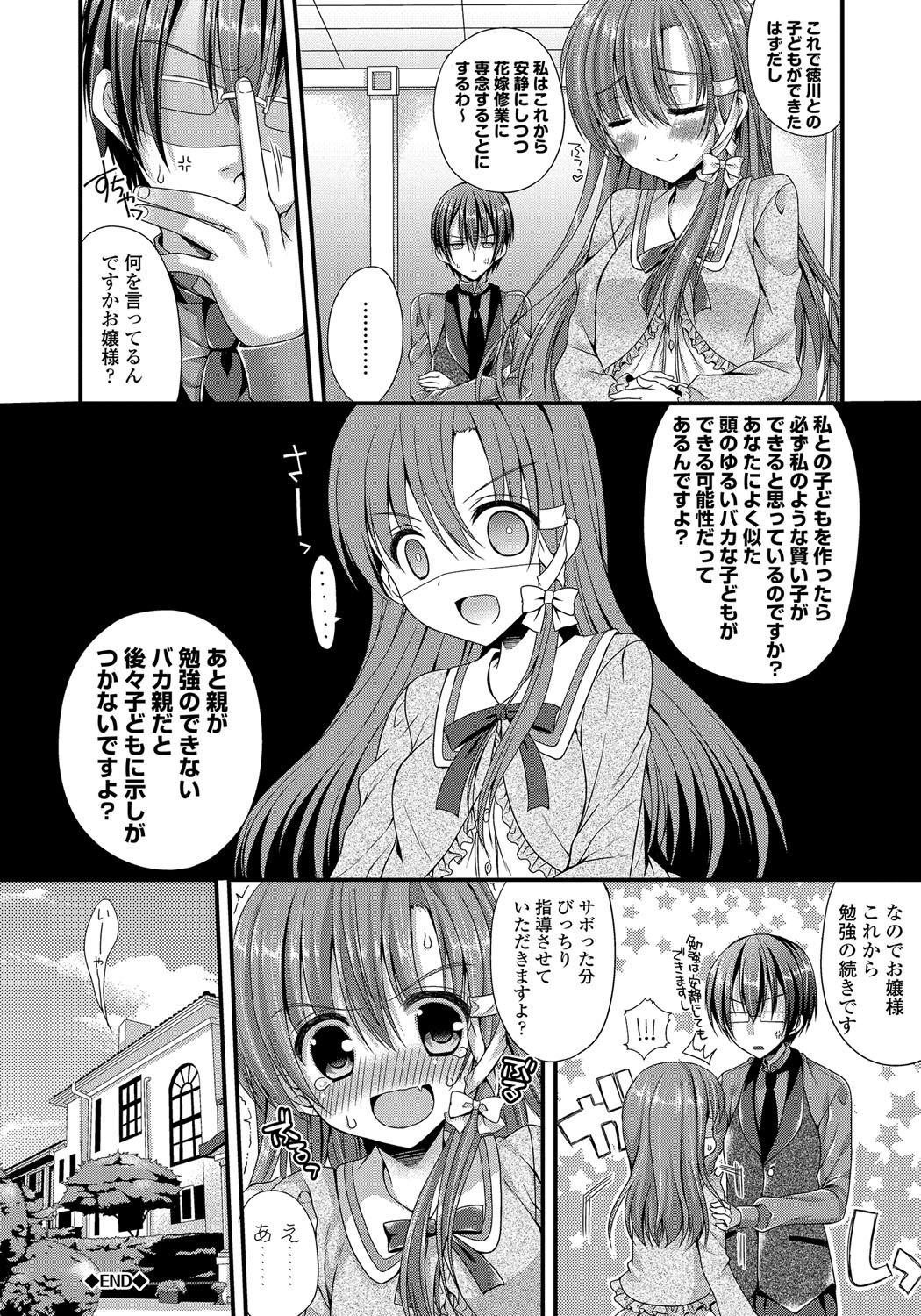 Kanojo to Hajimeteno - For the First Time with Her 22