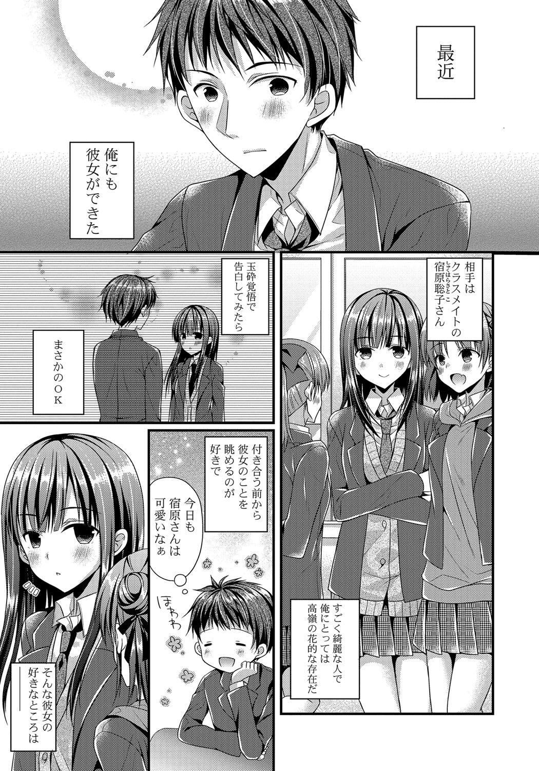 Kanojo to Hajimeteno - For the First Time with Her 23