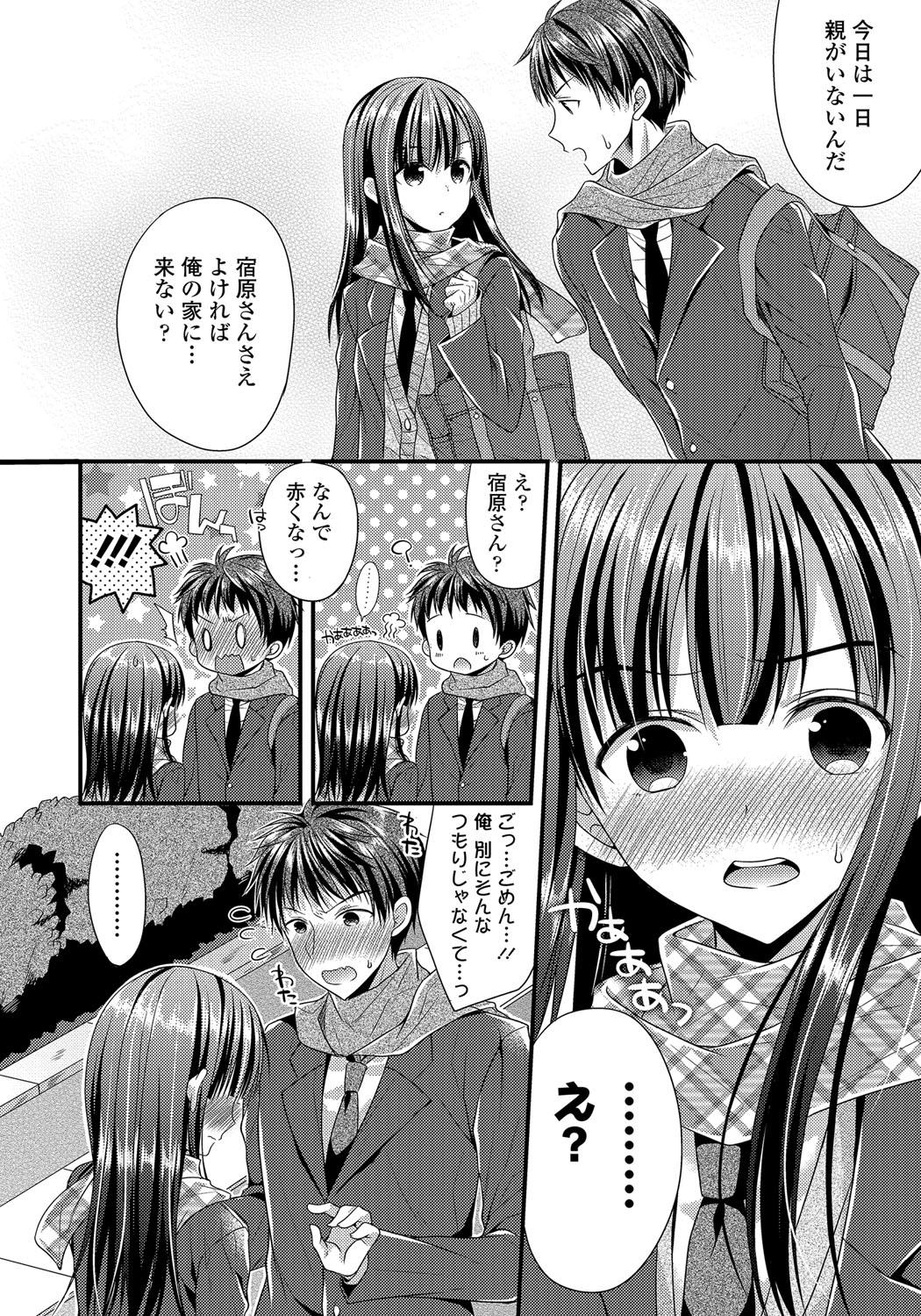 Kanojo to Hajimeteno - For the First Time with Her 26