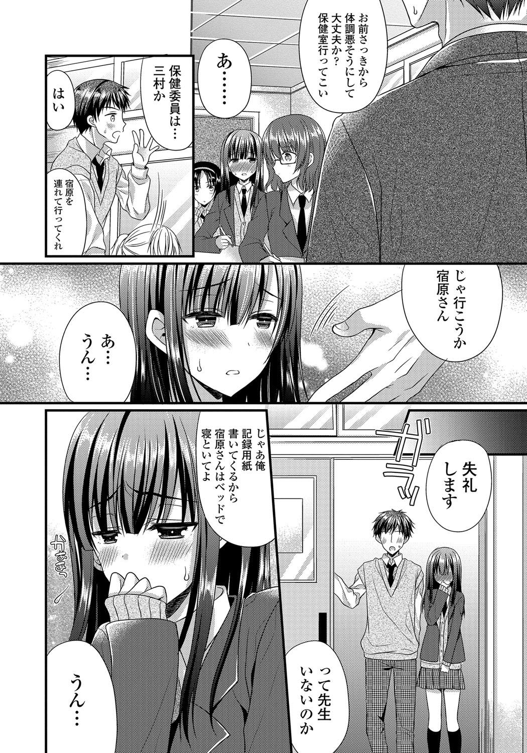 Kanojo to Hajimeteno - For the First Time with Her 42