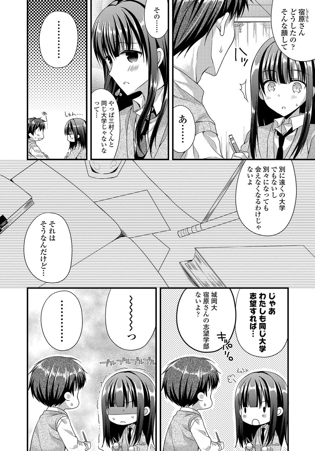 Kanojo to Hajimeteno - For the First Time with Her 72