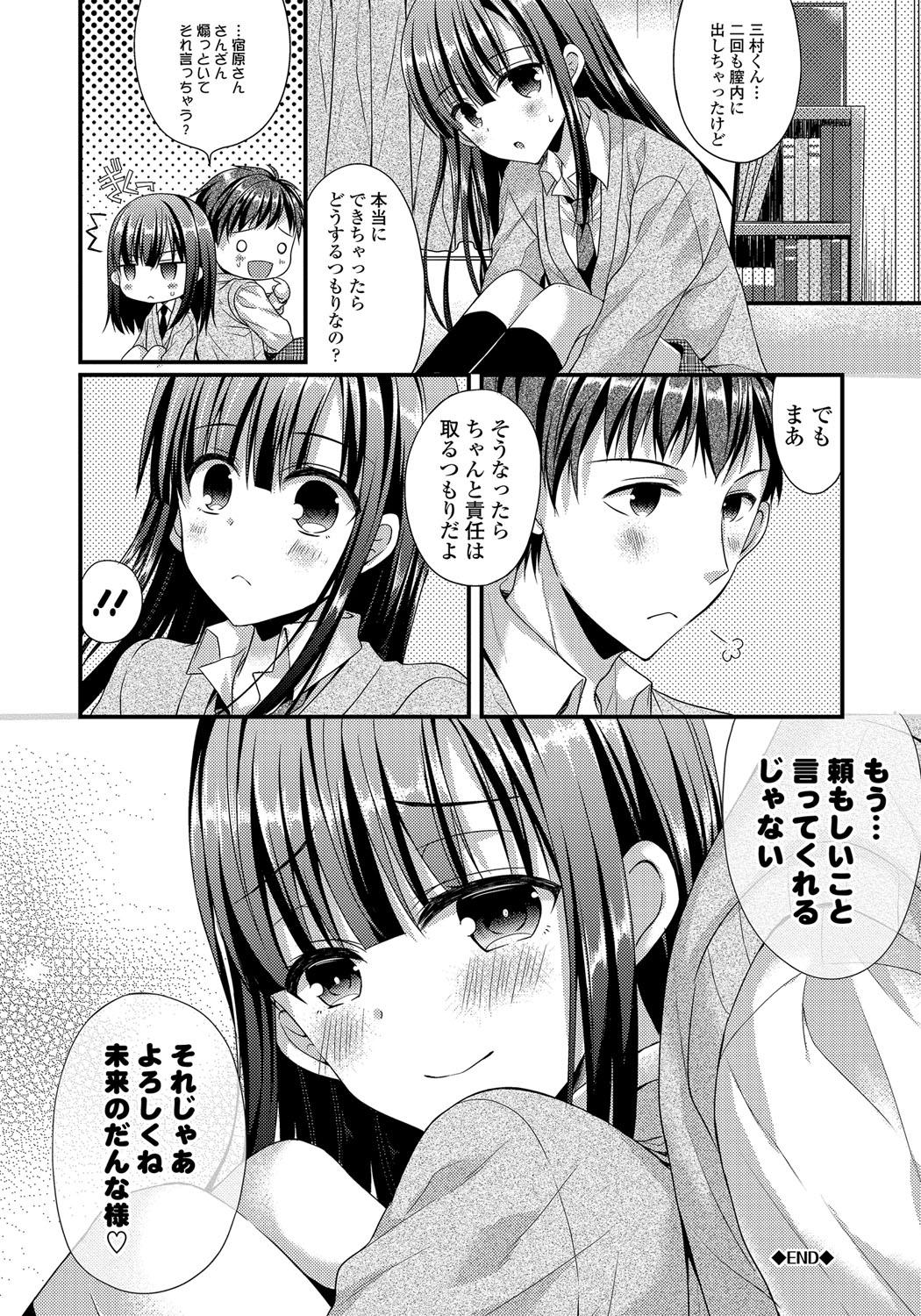 Kanojo to Hajimeteno - For the First Time with Her 86