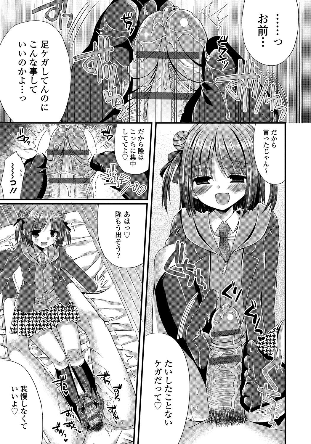 Kanojo to Hajimeteno - For the First Time with Her 97