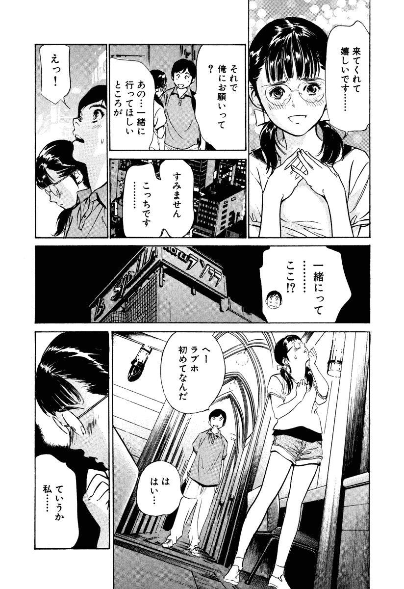 Hotel de Dakishimete Iyarashi Bijo Hen 9