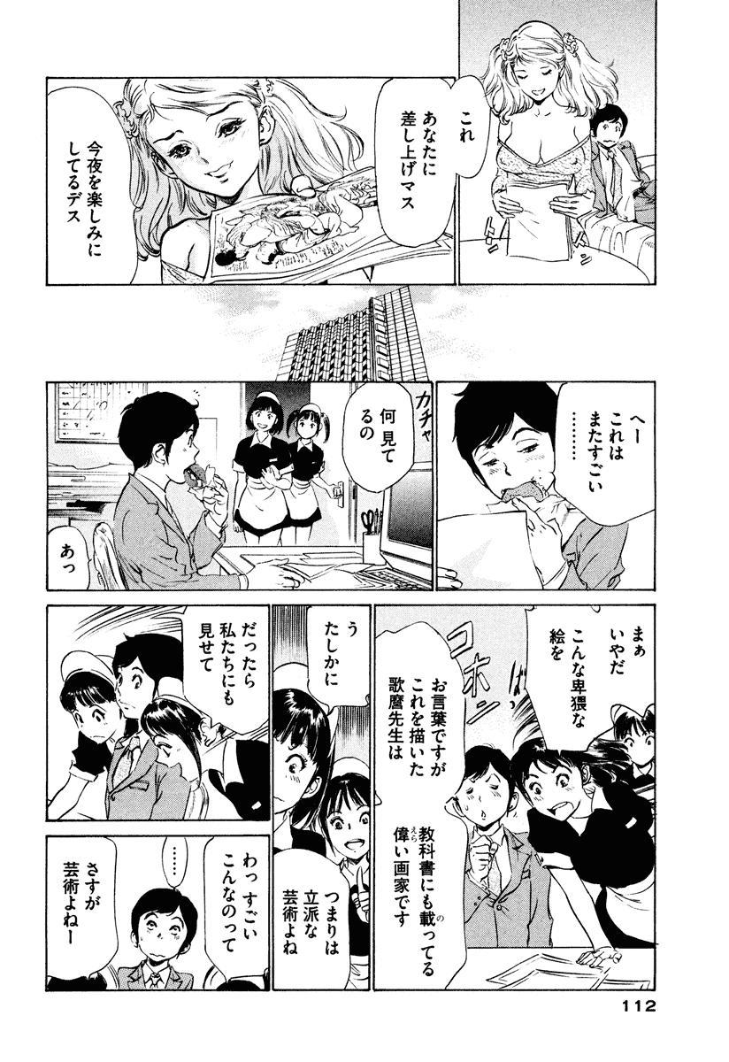 Hotel de Dakishimete Iyarashi Bijo Hen 111