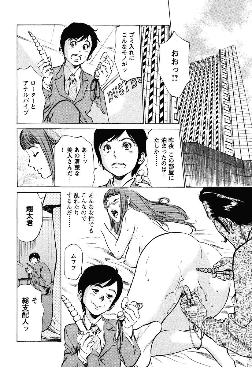 Hotel de Dakishimete Iyarashi Bijo Hen 125