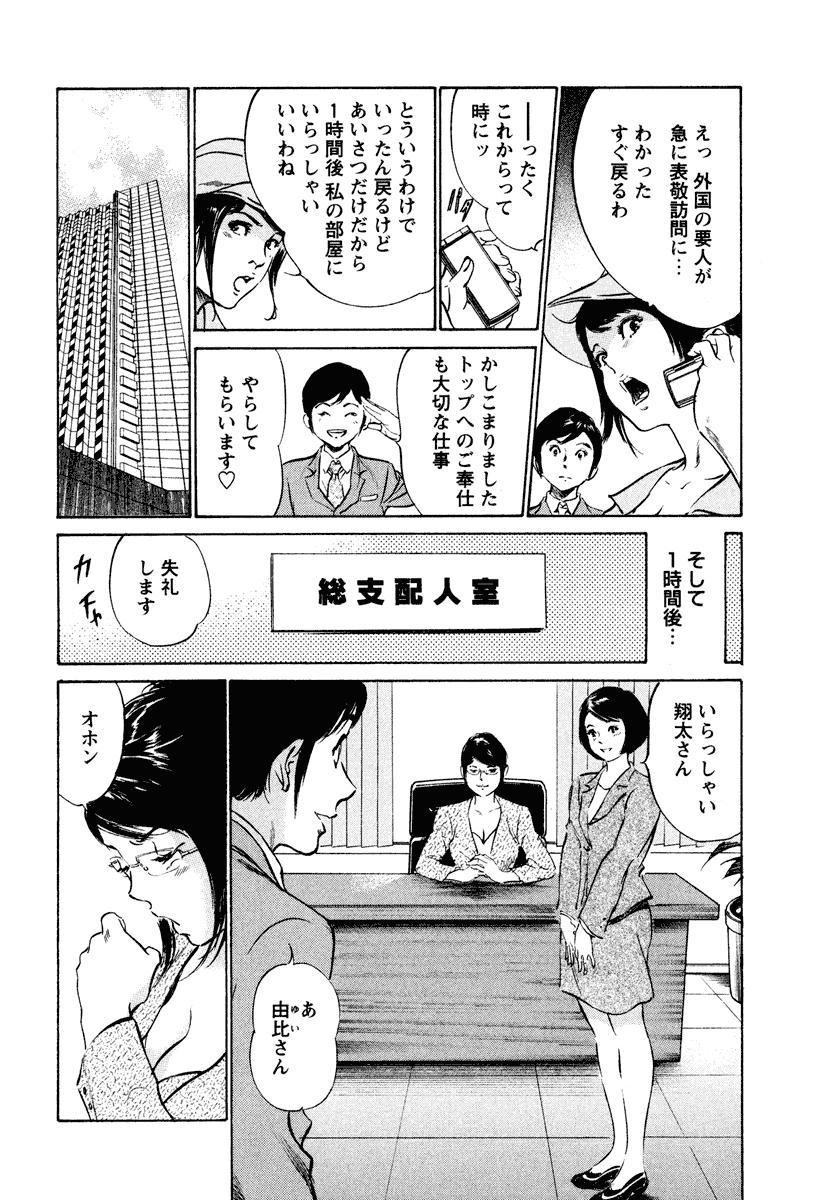 Hotel de Dakishimete Iyarashi Bijo Hen 127