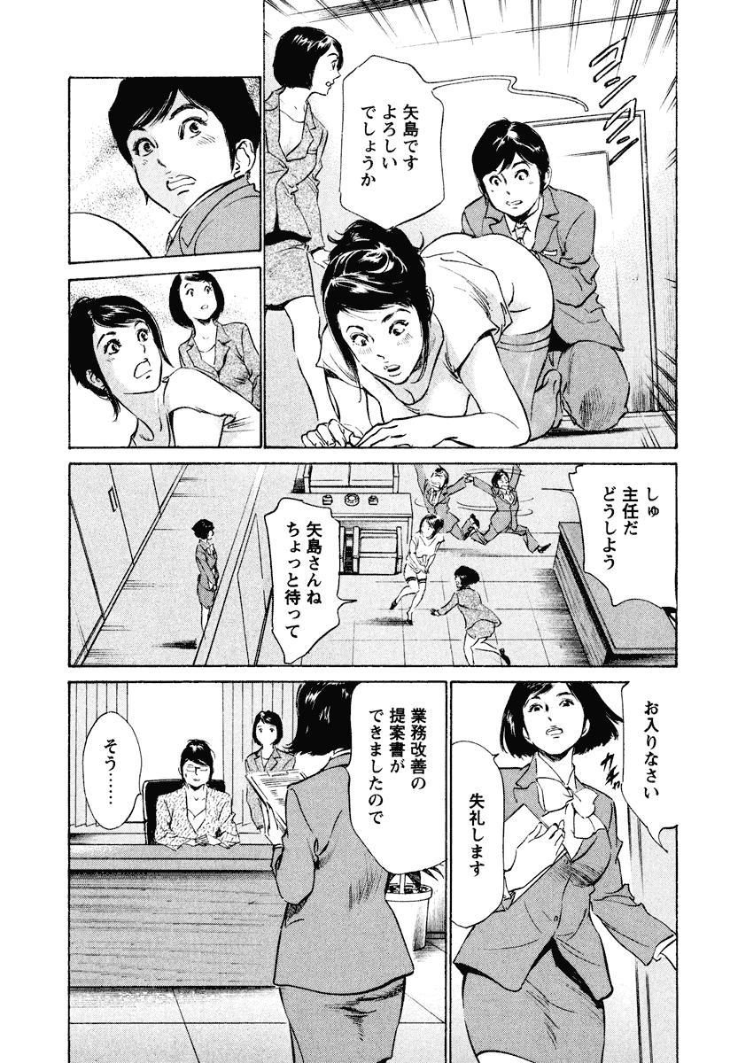 Hotel de Dakishimete Iyarashi Bijo Hen 130