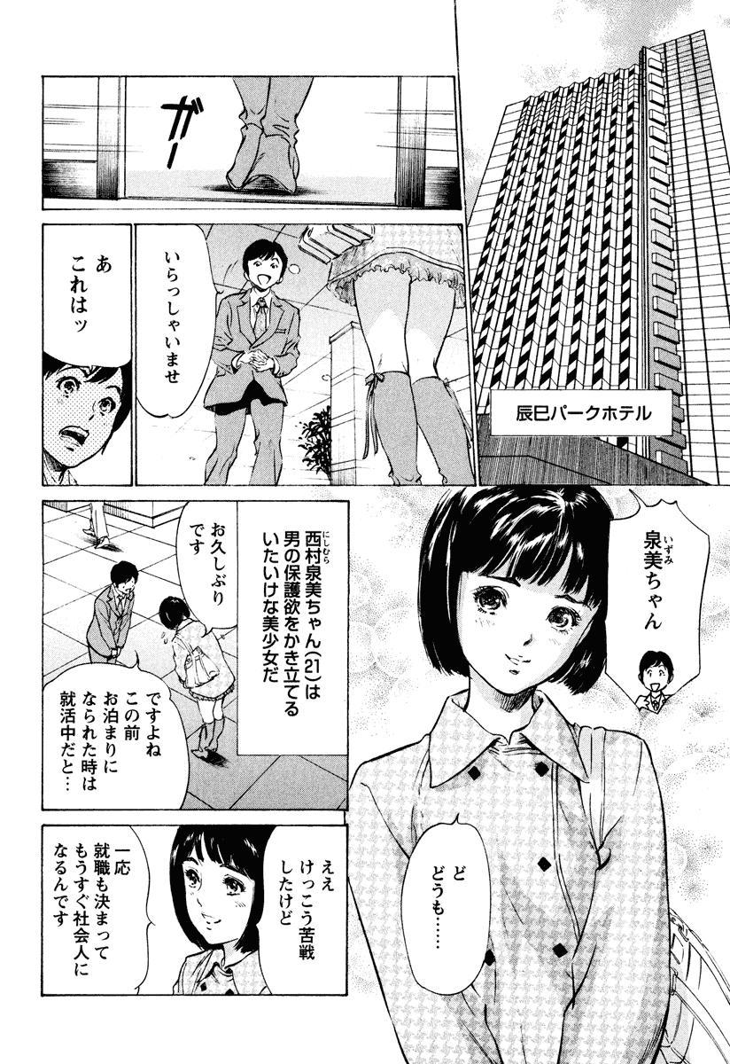 Hotel de Dakishimete Iyarashi Bijo Hen 145