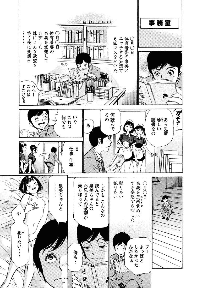 Hotel de Dakishimete Iyarashi Bijo Hen 148