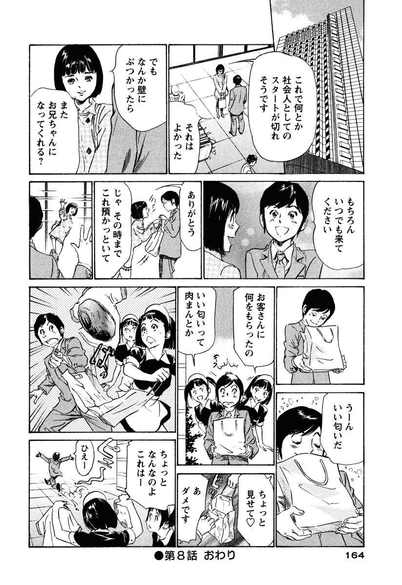 Hotel de Dakishimete Iyarashi Bijo Hen 163