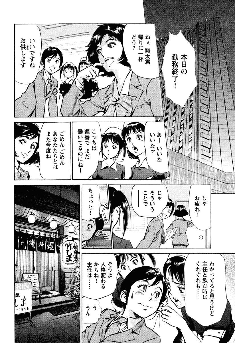 Hotel de Dakishimete Iyarashi Bijo Hen 165