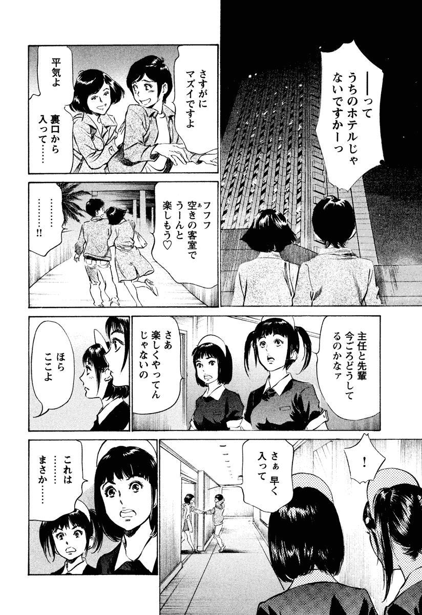 Hotel de Dakishimete Iyarashi Bijo Hen 167