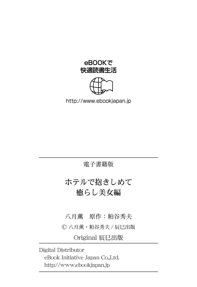 Hotel de Dakishimete Iyarashi Bijo Hen 185