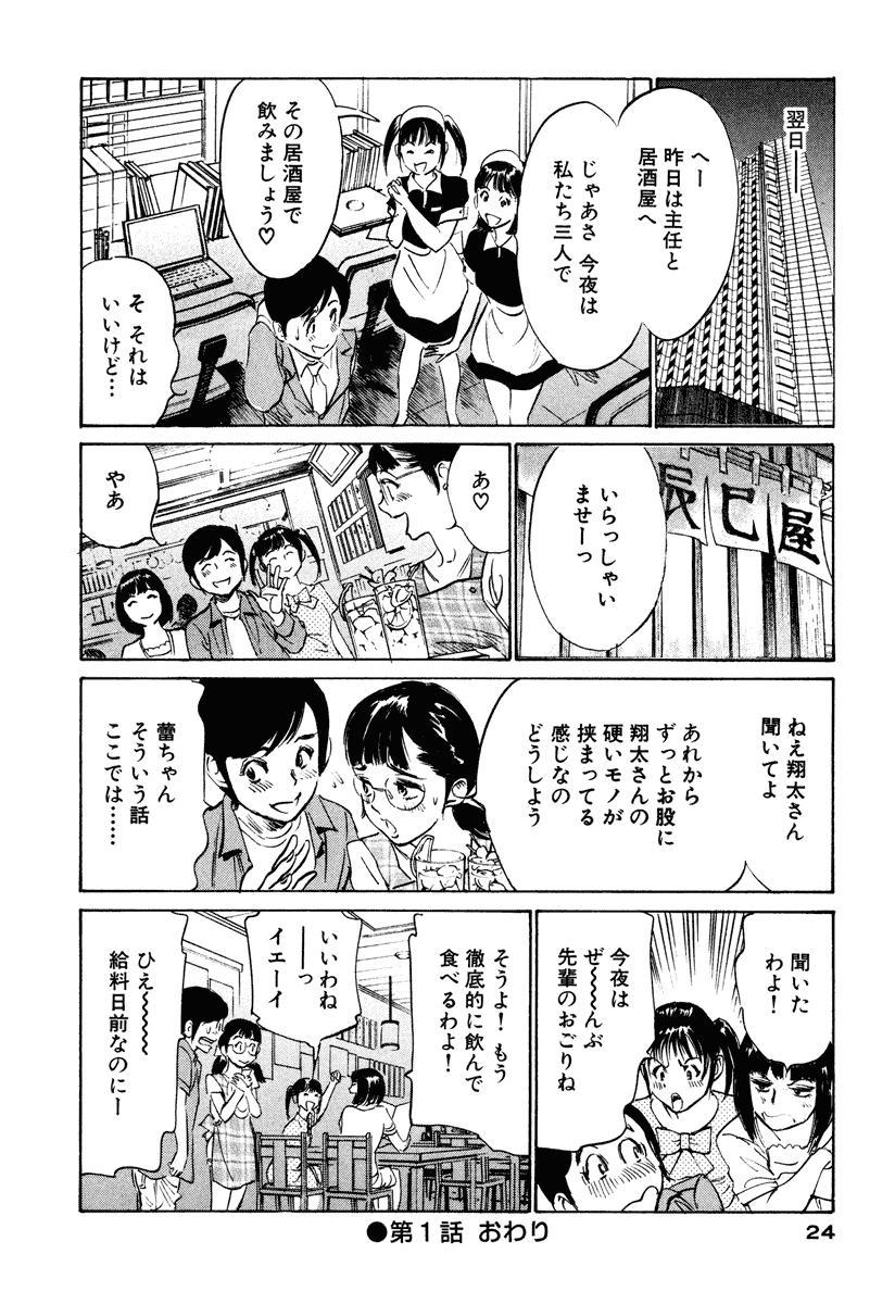 Hotel de Dakishimete Iyarashi Bijo Hen 23