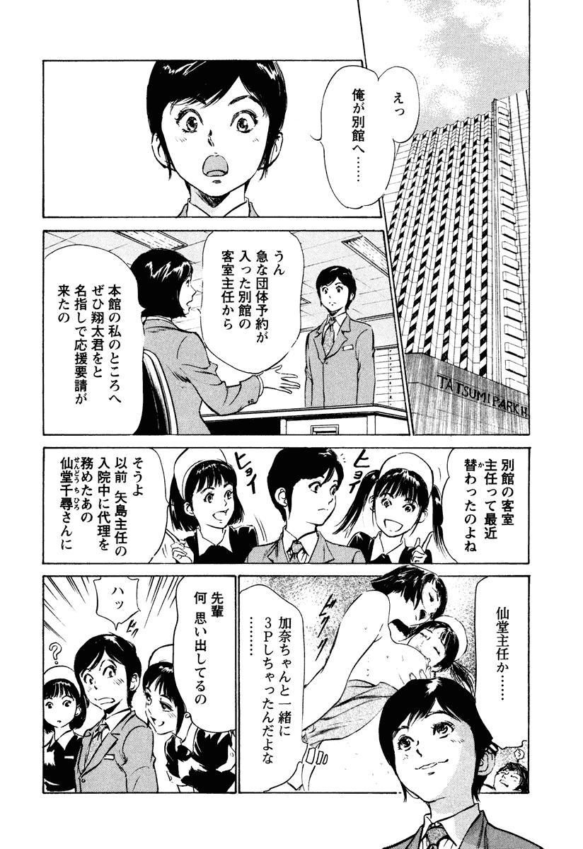 Hotel de Dakishimete Iyarashi Bijo Hen 25