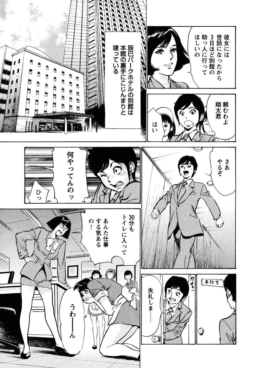 Hotel de Dakishimete Iyarashi Bijo Hen 26