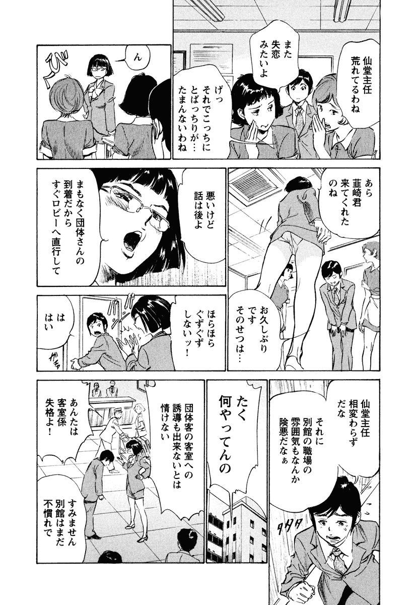 Hotel de Dakishimete Iyarashi Bijo Hen 27