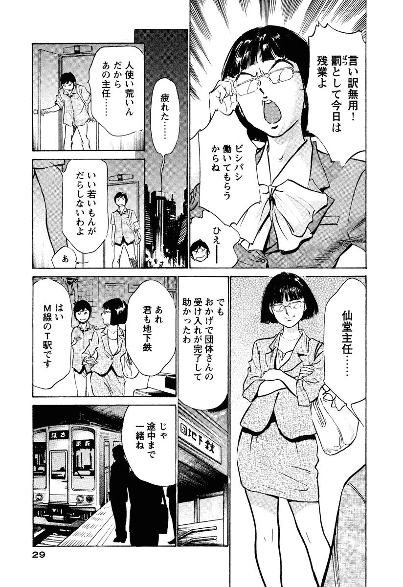 Hotel de Dakishimete Iyarashi Bijo Hen 28