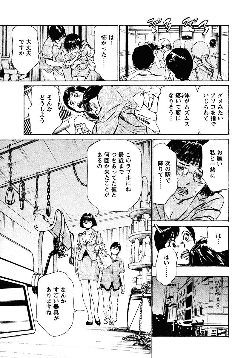 Hotel de Dakishimete Iyarashi Bijo Hen 30