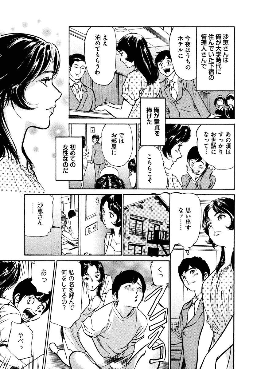 Hotel de Dakishimete Iyarashi Bijo Hen 46