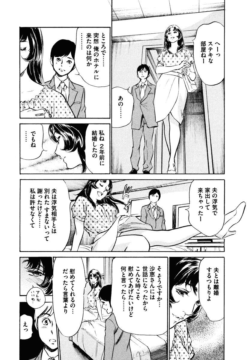 Hotel de Dakishimete Iyarashi Bijo Hen 49