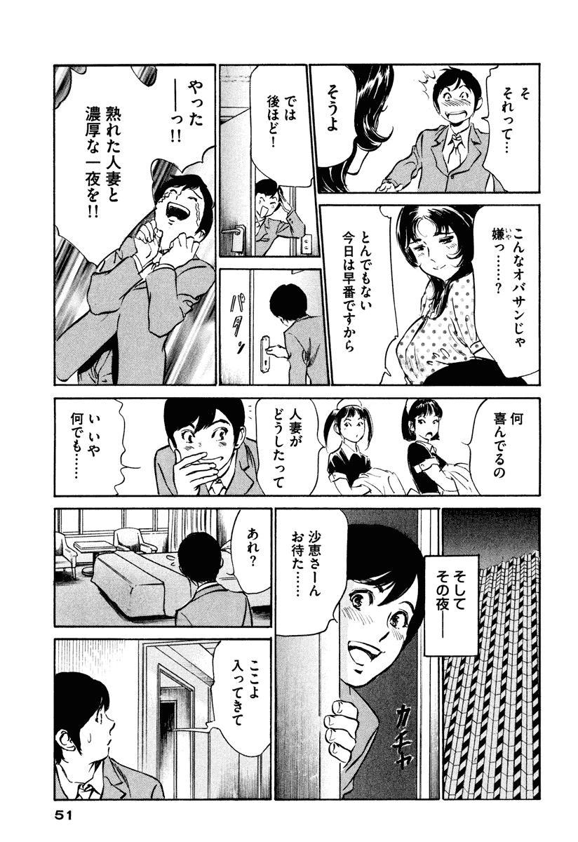 Hotel de Dakishimete Iyarashi Bijo Hen 50