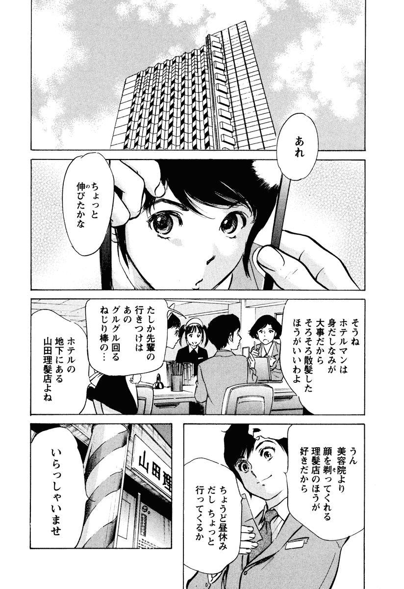Hotel de Dakishimete Iyarashi Bijo Hen 65