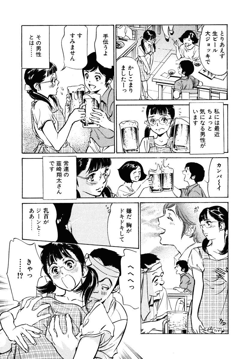 Hotel de Dakishimete Iyarashi Bijo Hen 6