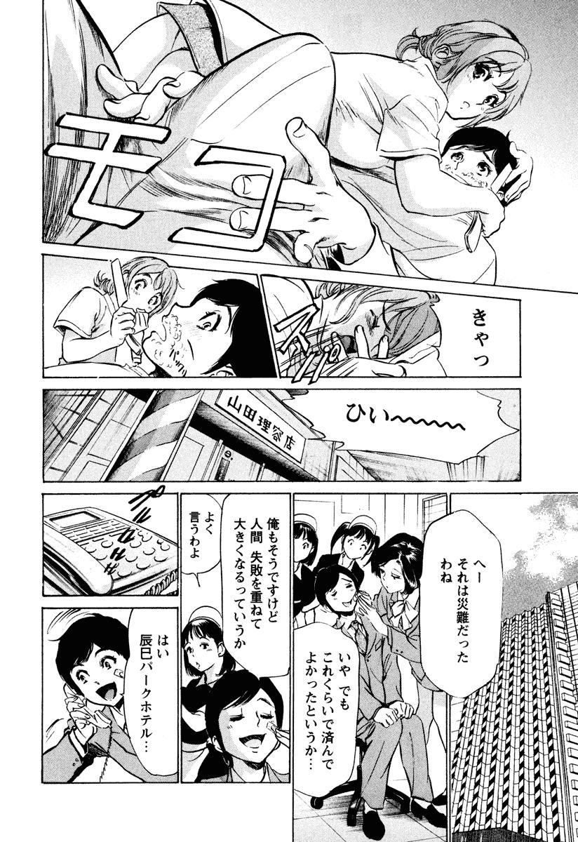 Hotel de Dakishimete Iyarashi Bijo Hen 69