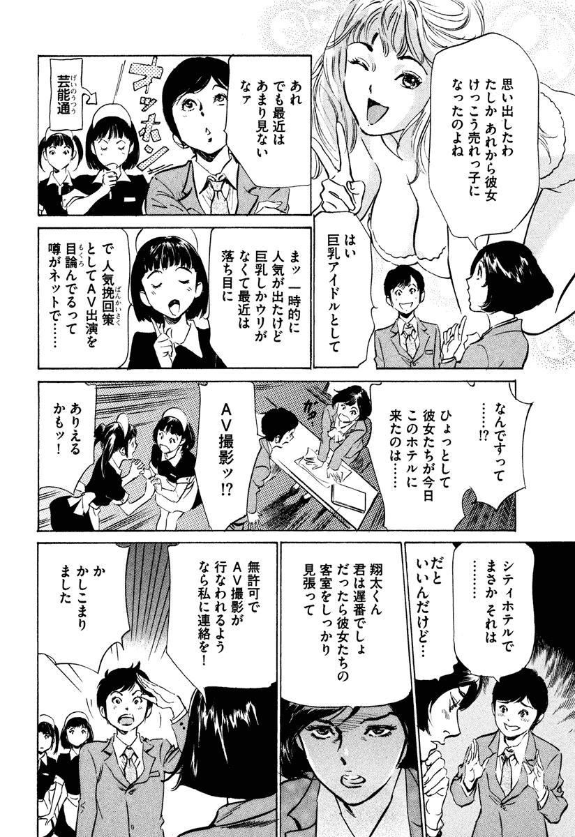 Hotel de Dakishimete Iyarashi Bijo Hen 87