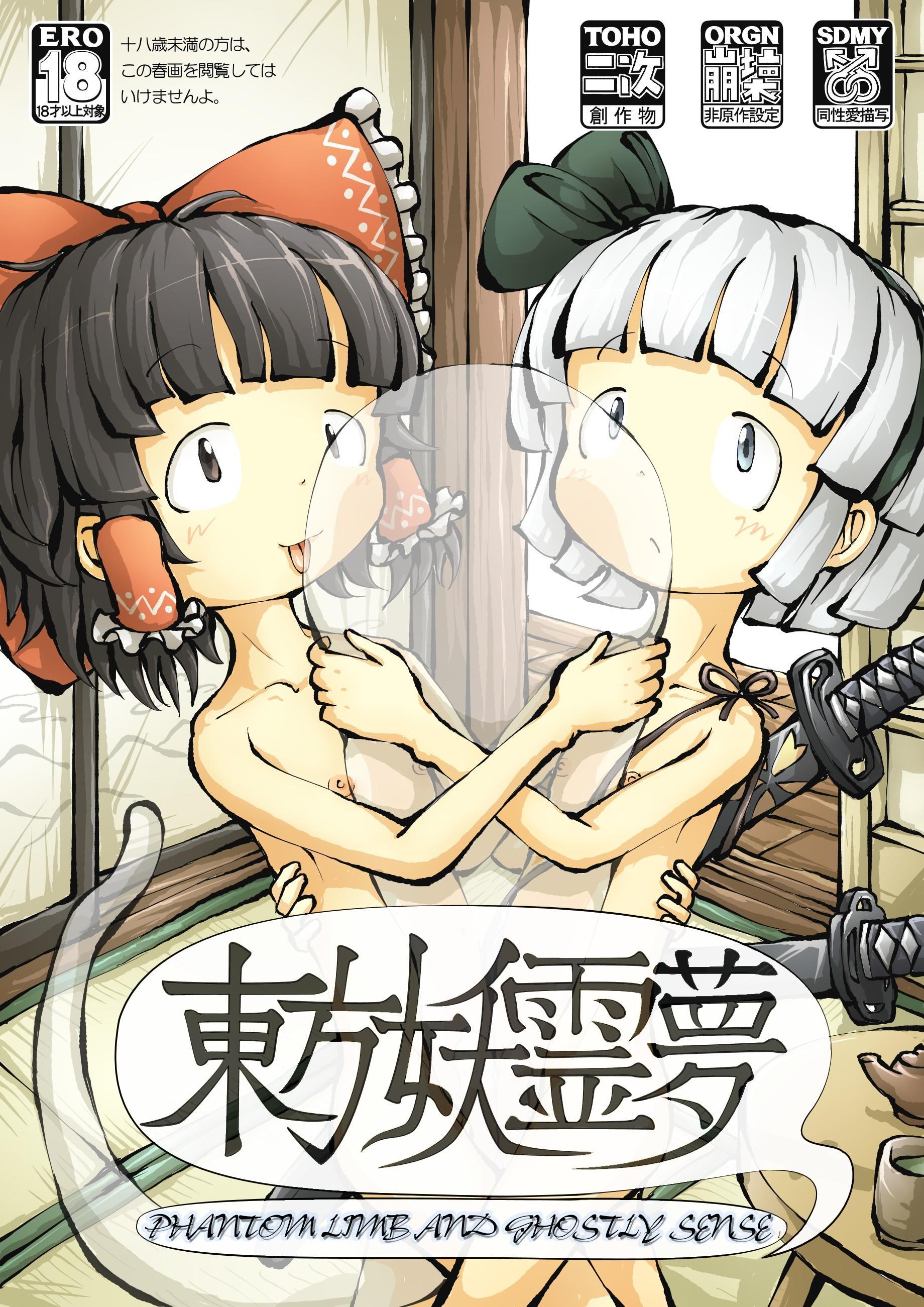 Touhou YouReimu – Phantom Limb and Ghostly Sense 0