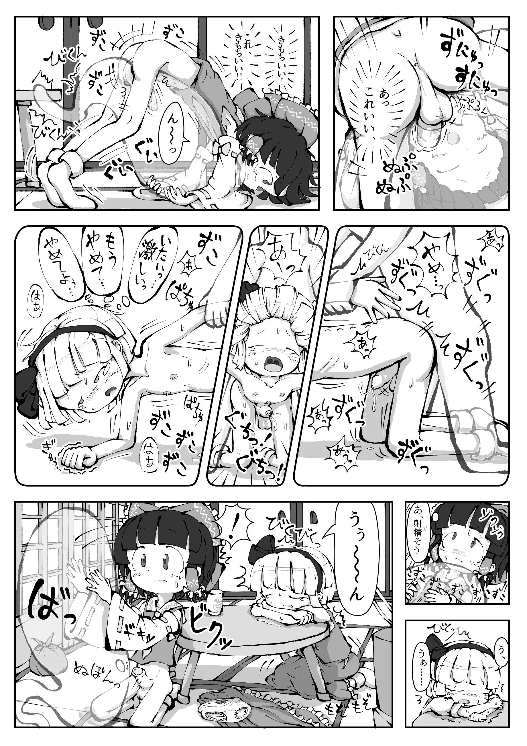 Touhou YouReimu – Phantom Limb and Ghostly Sense 13