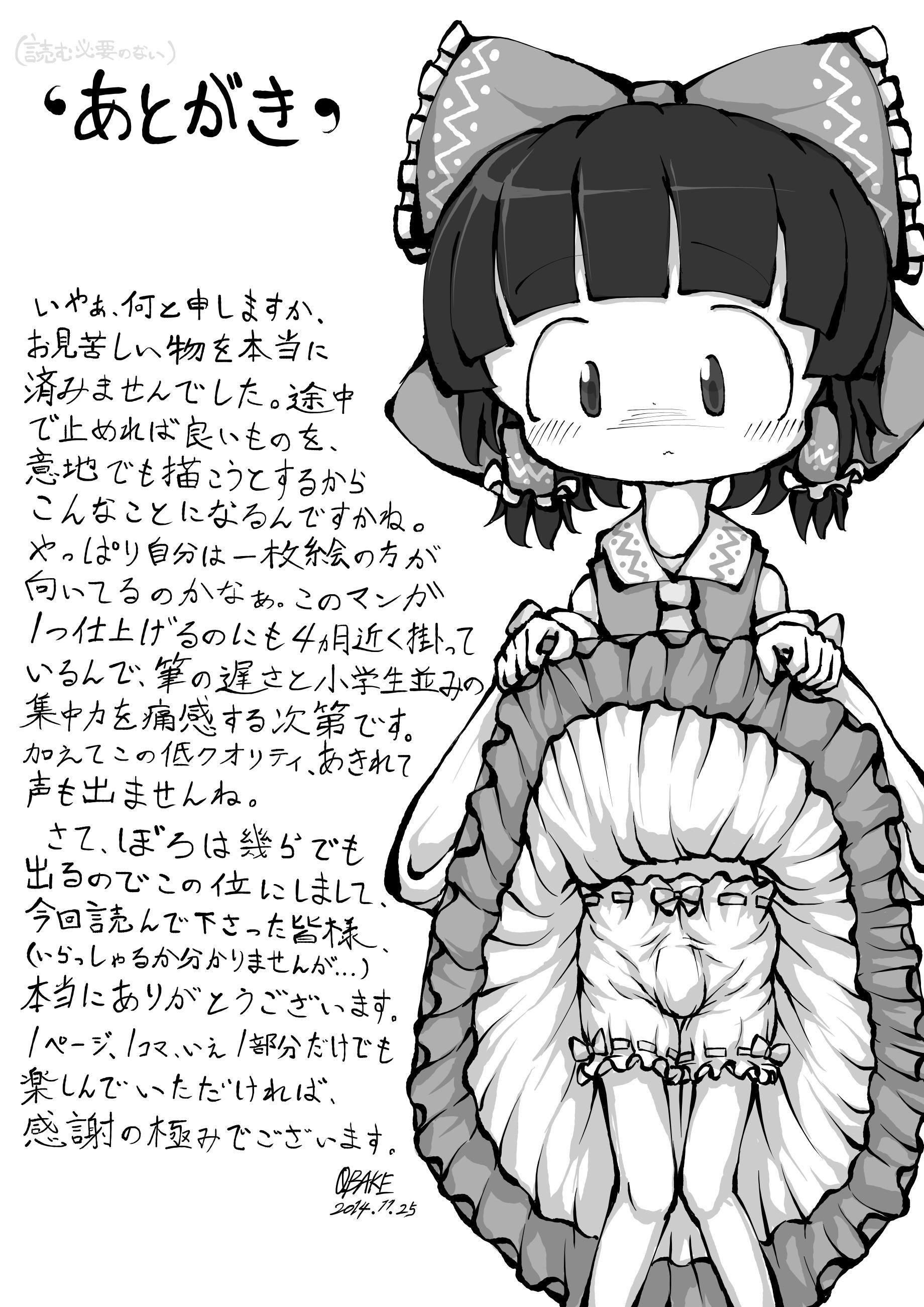 Touhou YouReimu – Phantom Limb and Ghostly Sense 25