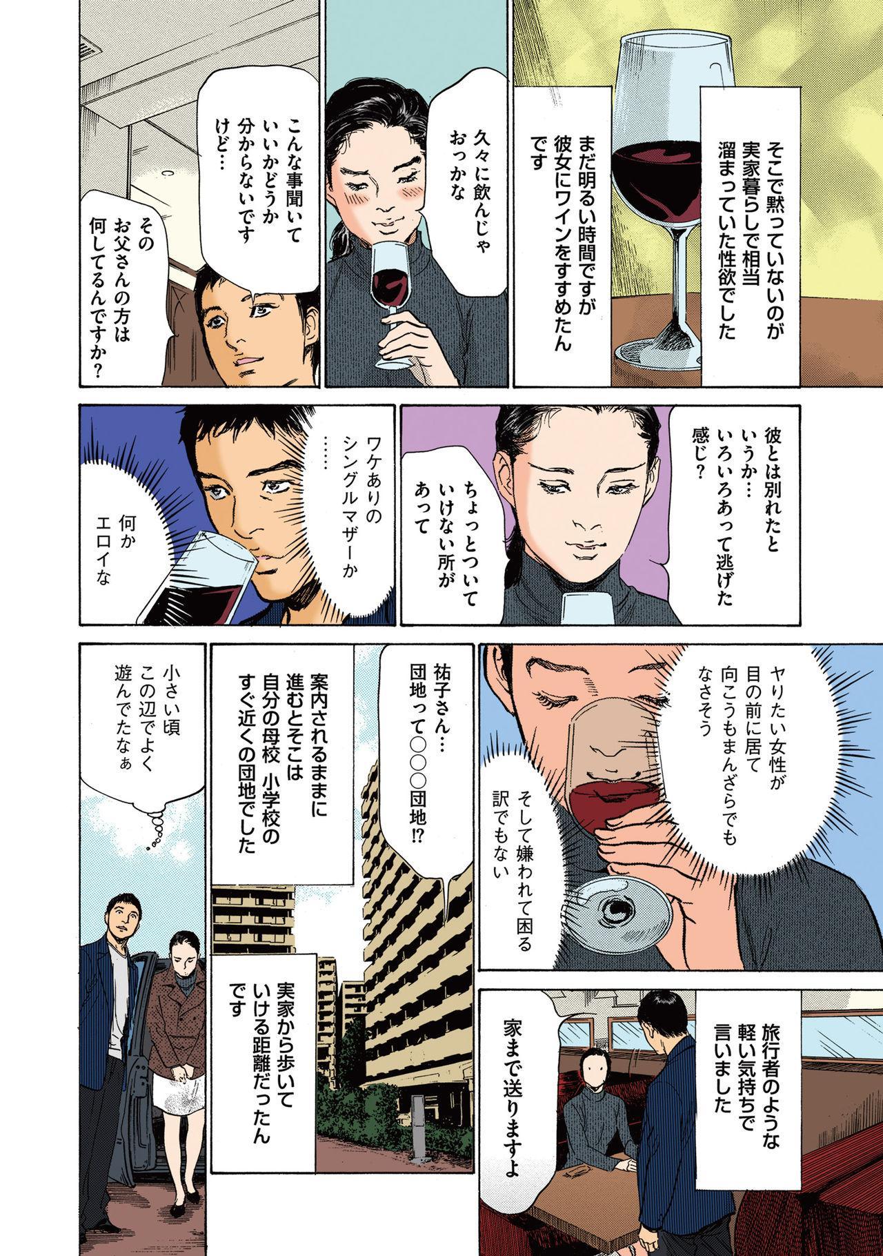 [Hazuki Kaoru] Hazuki Kaoru no Tamaranai Hanashi (Full Color Version) 2-1 9