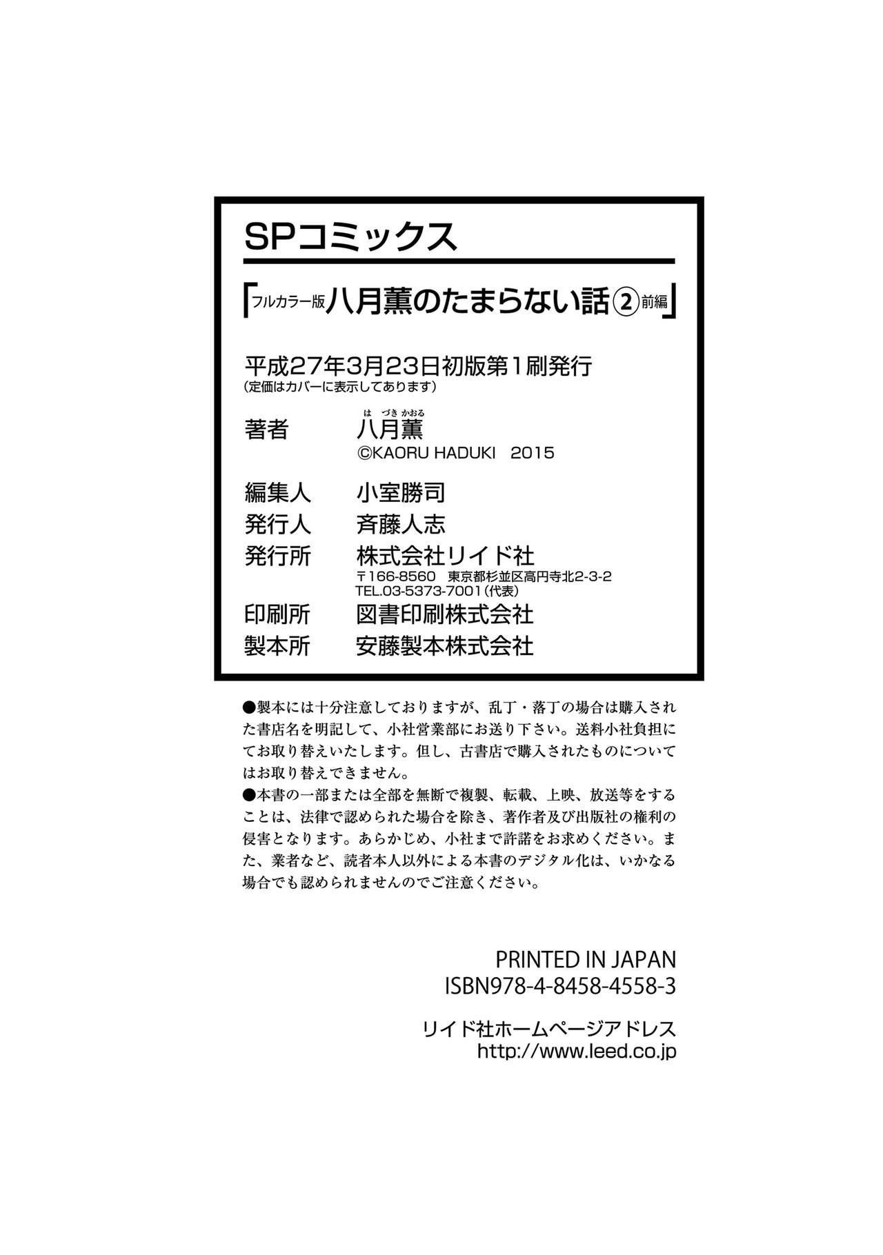 [Hazuki Kaoru] Hazuki Kaoru no Tamaranai Hanashi (Full Color Version) 2-1 100
