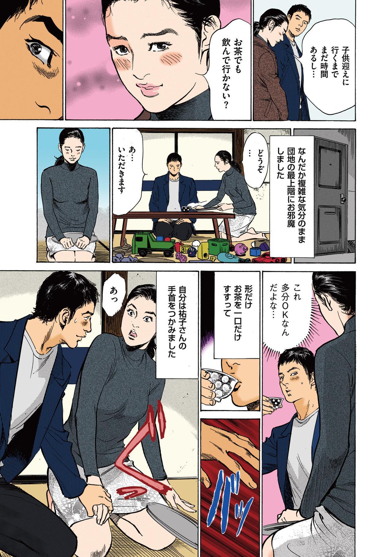 [Hazuki Kaoru] Hazuki Kaoru no Tamaranai Hanashi (Full Color Version) 2-1 10