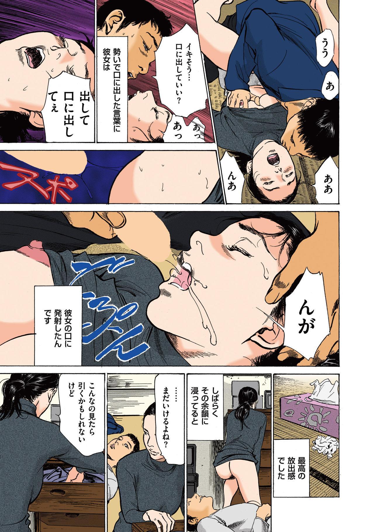 [Hazuki Kaoru] Hazuki Kaoru no Tamaranai Hanashi (Full Color Version) 2-1 12