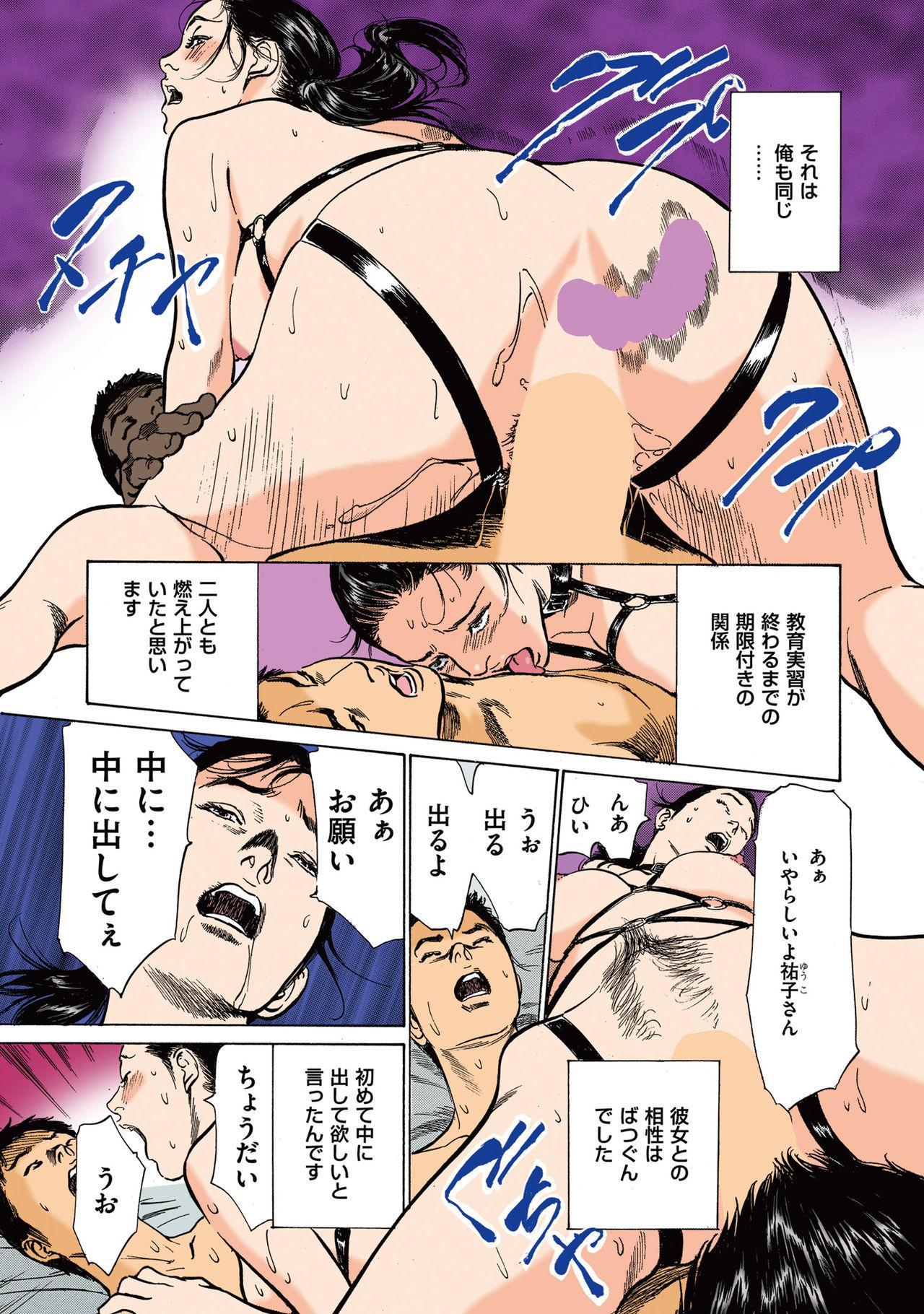 [Hazuki Kaoru] Hazuki Kaoru no Tamaranai Hanashi (Full Color Version) 2-1 18