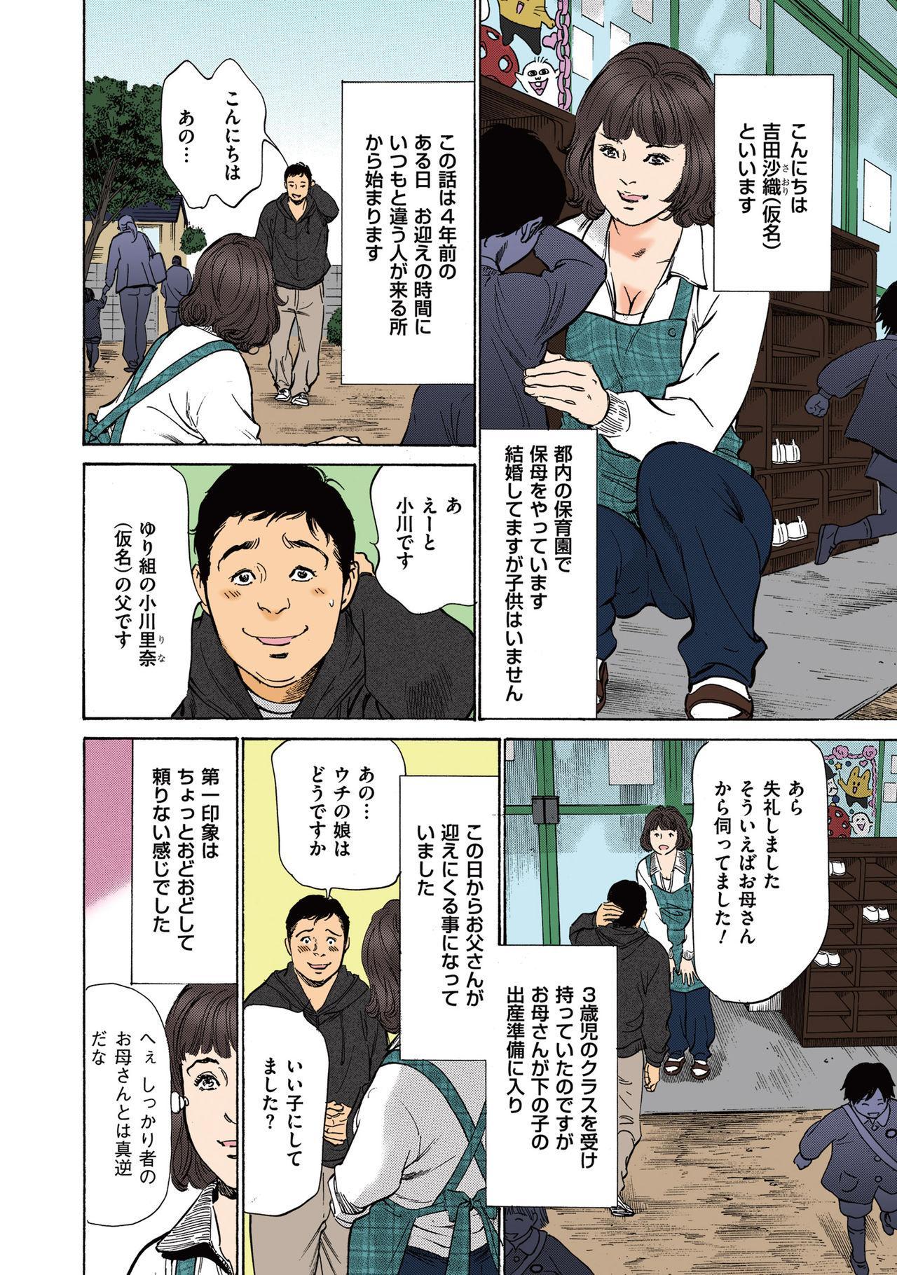 [Hazuki Kaoru] Hazuki Kaoru no Tamaranai Hanashi (Full Color Version) 2-1 21