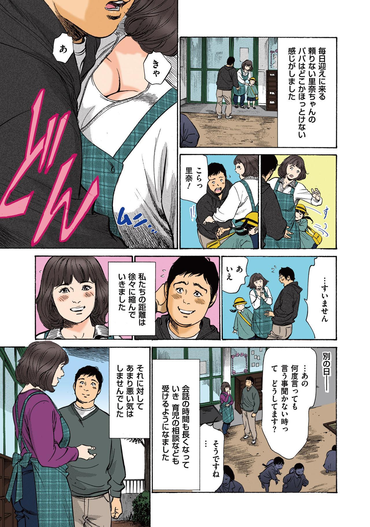[Hazuki Kaoru] Hazuki Kaoru no Tamaranai Hanashi (Full Color Version) 2-1 22