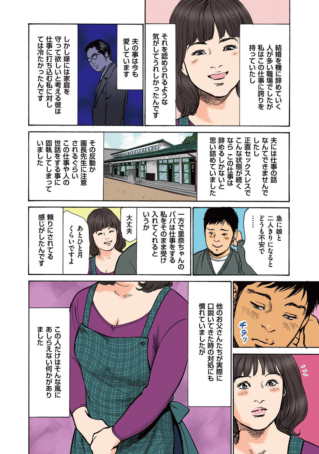 [Hazuki Kaoru] Hazuki Kaoru no Tamaranai Hanashi (Full Color Version) 2-1 23