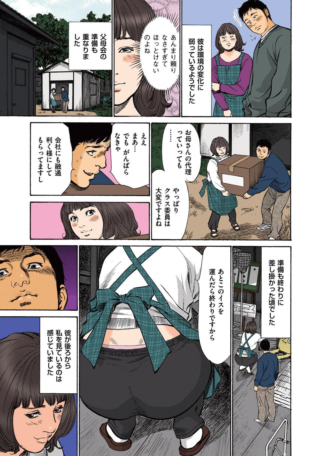 [Hazuki Kaoru] Hazuki Kaoru no Tamaranai Hanashi (Full Color Version) 2-1 24