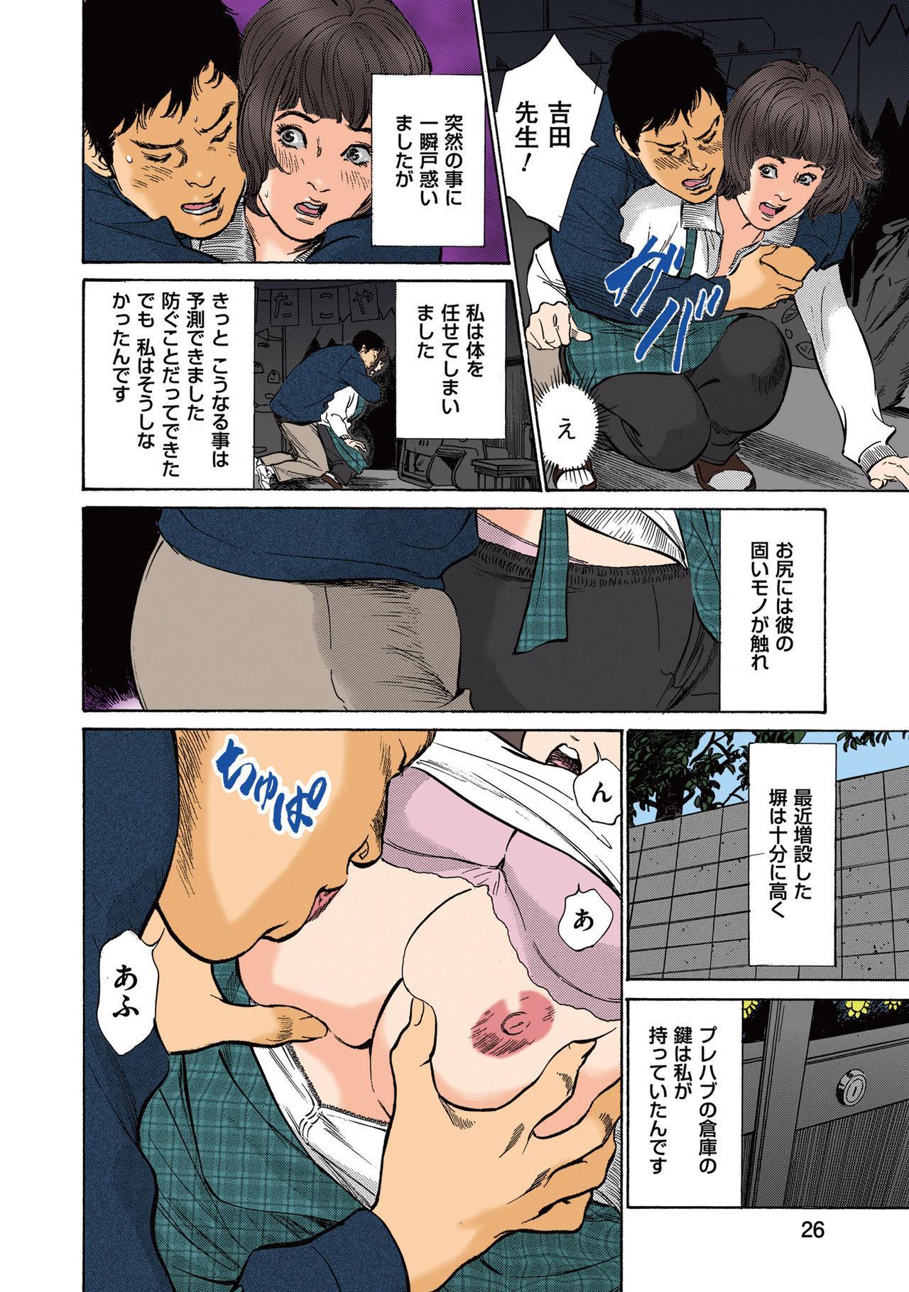 [Hazuki Kaoru] Hazuki Kaoru no Tamaranai Hanashi (Full Color Version) 2-1 25