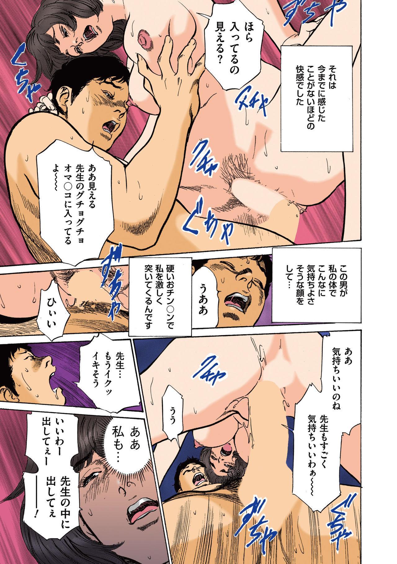 [Hazuki Kaoru] Hazuki Kaoru no Tamaranai Hanashi (Full Color Version) 2-1 34