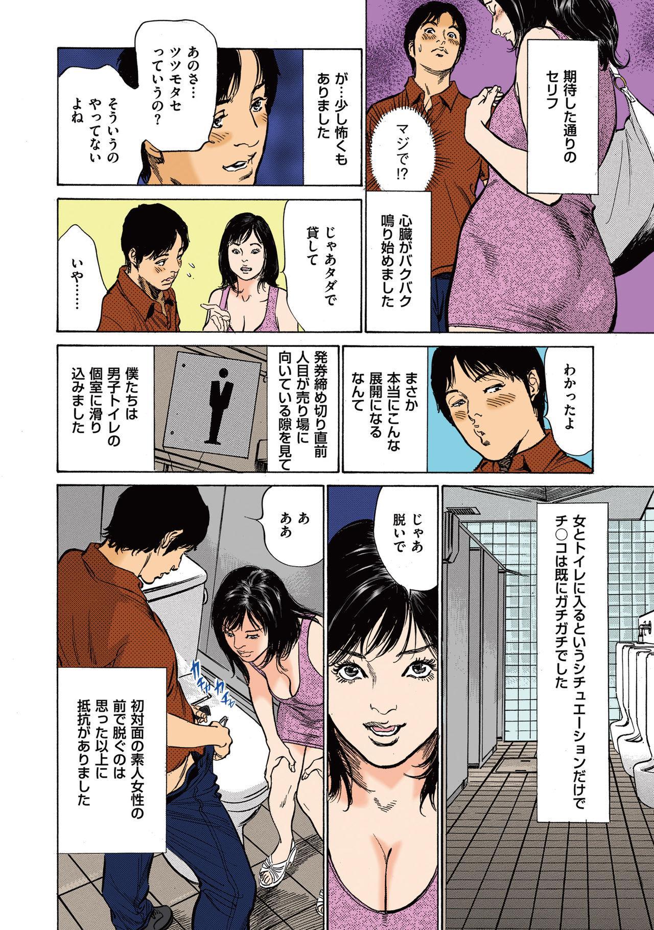 [Hazuki Kaoru] Hazuki Kaoru no Tamaranai Hanashi (Full Color Version) 2-1 41