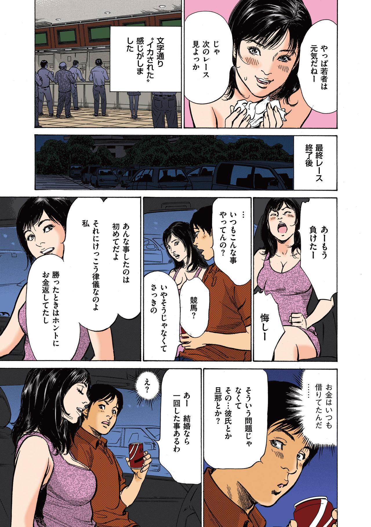 [Hazuki Kaoru] Hazuki Kaoru no Tamaranai Hanashi (Full Color Version) 2-1 46