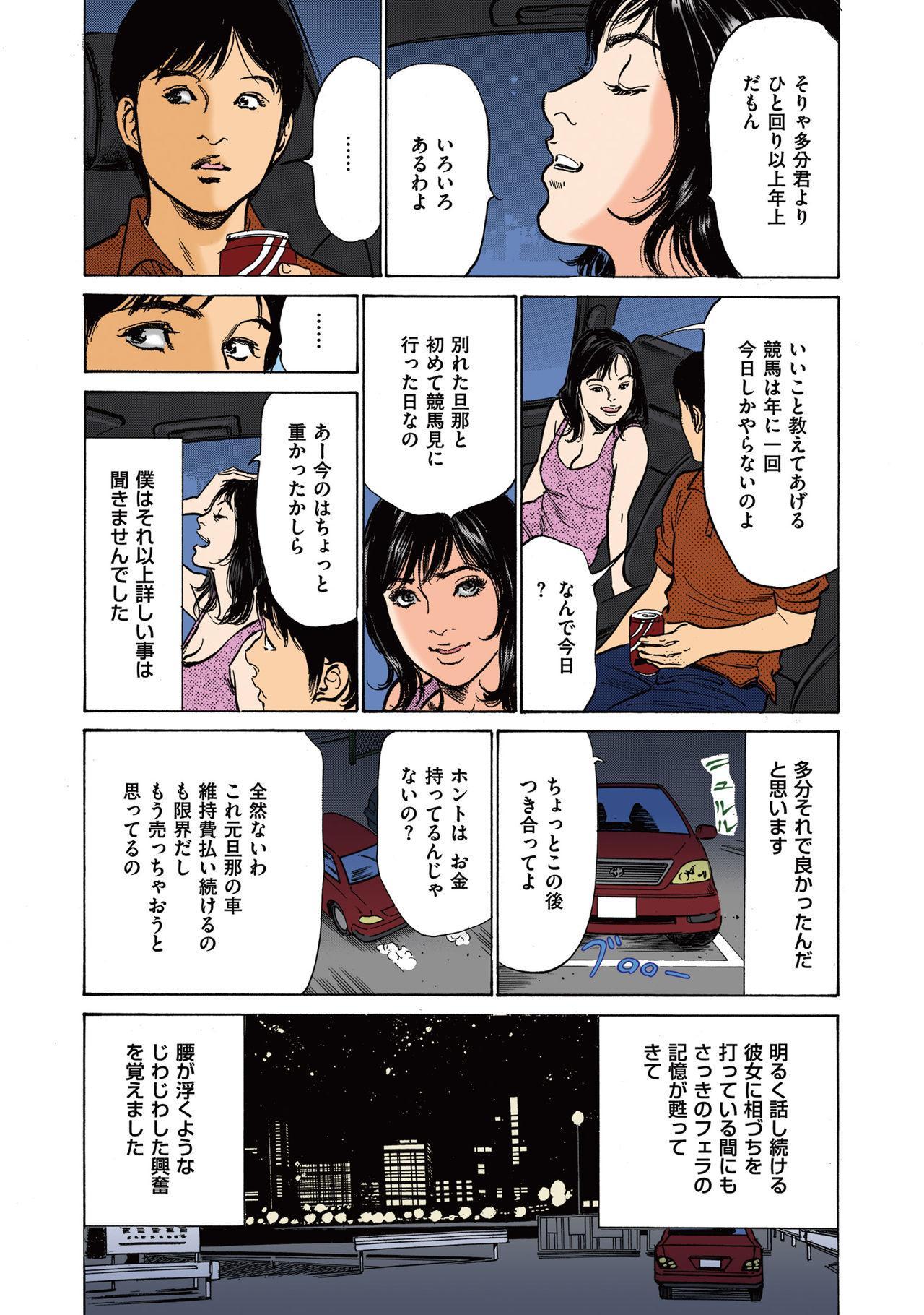 [Hazuki Kaoru] Hazuki Kaoru no Tamaranai Hanashi (Full Color Version) 2-1 47