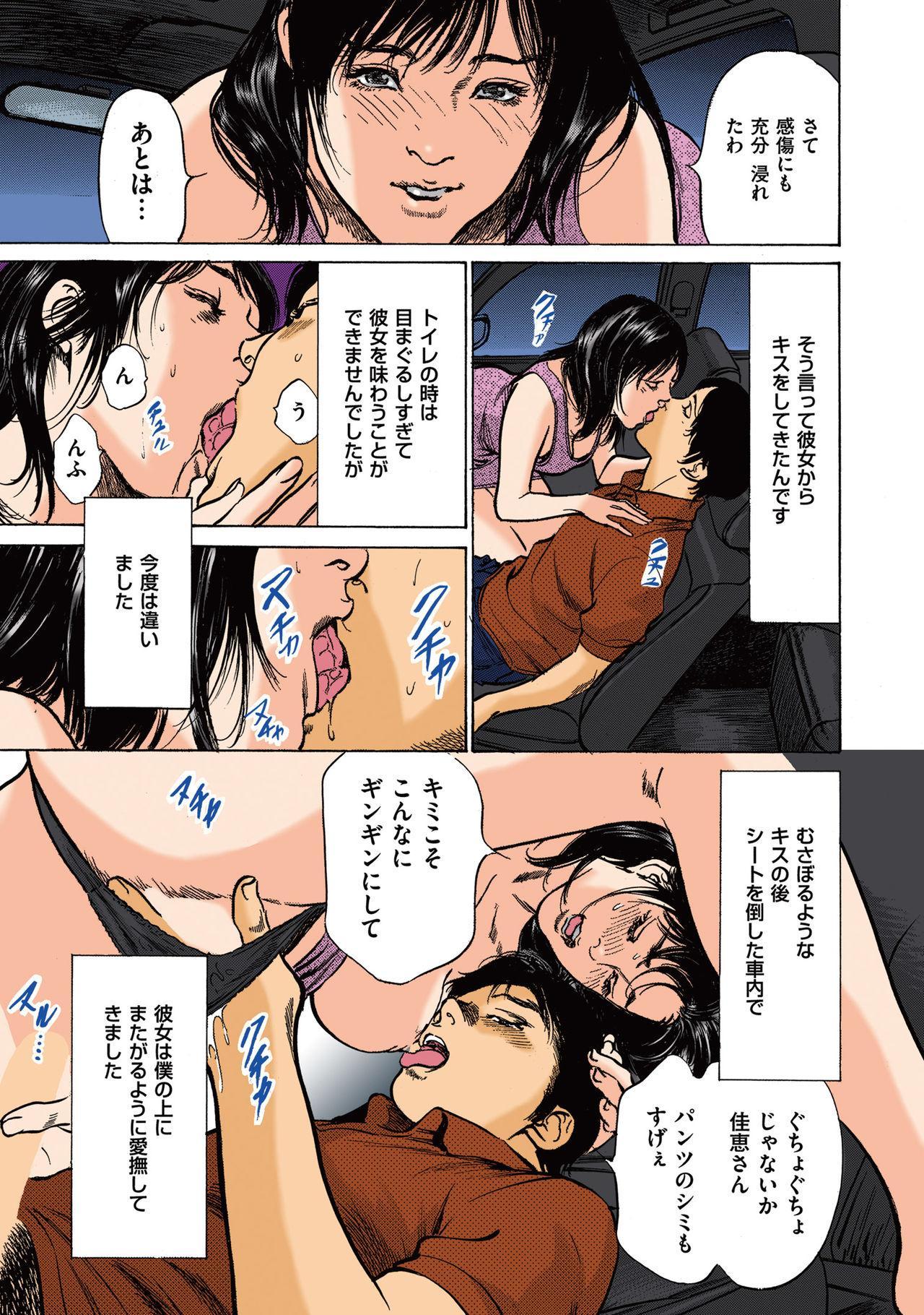 [Hazuki Kaoru] Hazuki Kaoru no Tamaranai Hanashi (Full Color Version) 2-1 48