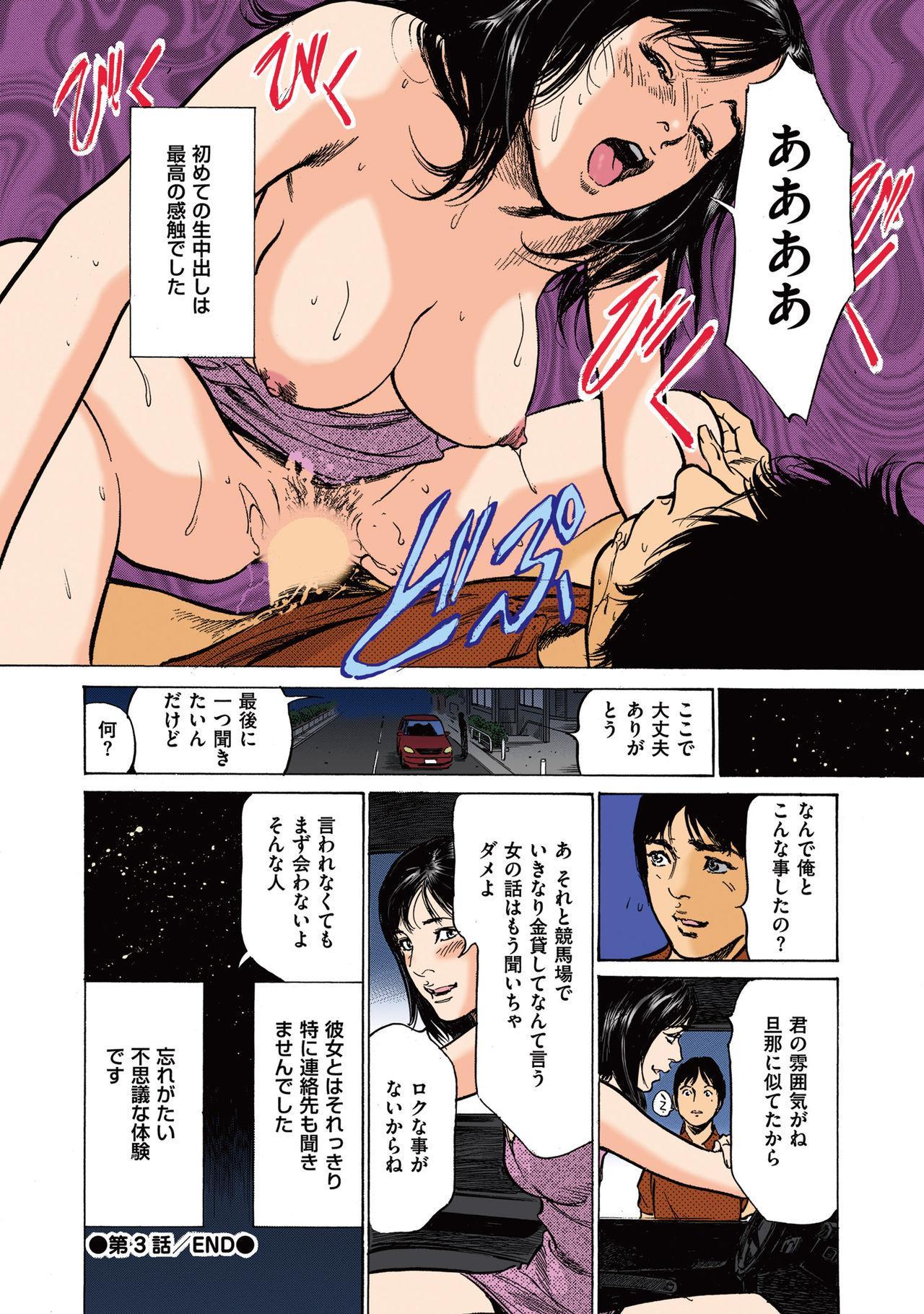 [Hazuki Kaoru] Hazuki Kaoru no Tamaranai Hanashi (Full Color Version) 2-1 51